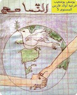 يوسف بوشعيب مستوى5 المغرب