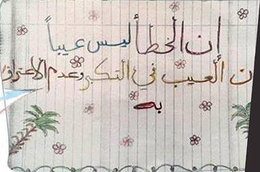 عائشة الفوال -دوما